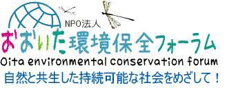 おおいた環境保全フォーラム