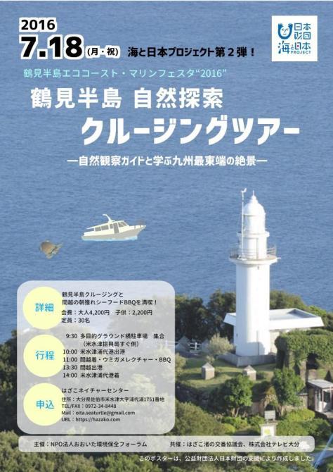 海と日本P クルージングチラシ2small