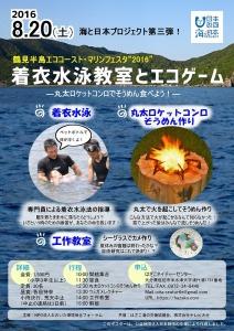 海と日本P 着衣水泳とエコゲーム20160820