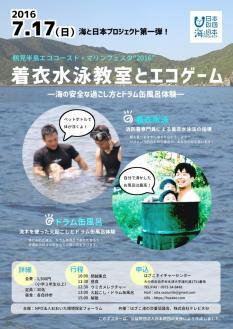 海と日本P 着衣水泳とエコゲームsmall