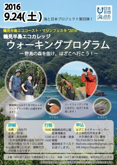 160924鶴見半島エコカレッジ・ウォーキングプログラム