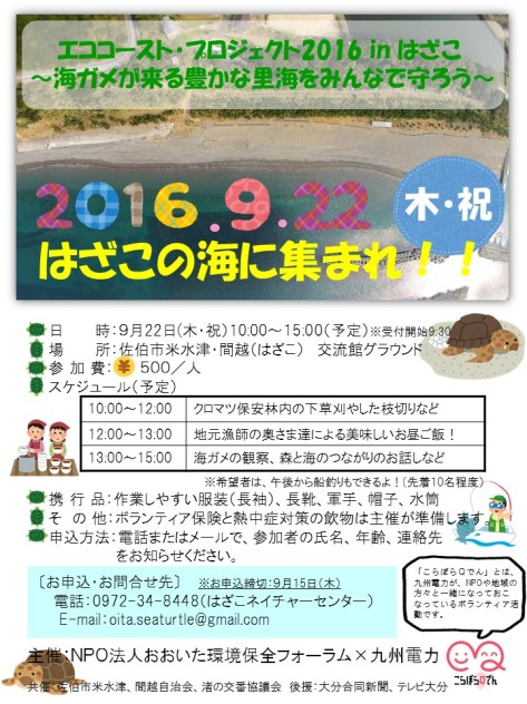 九電共催・黒松の植樹2016.9.22