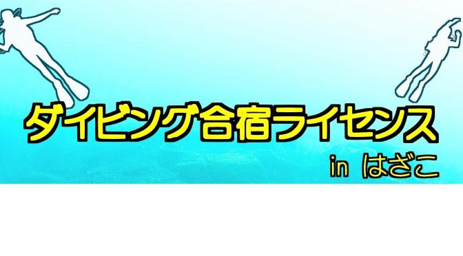 共催イベント開催!!
