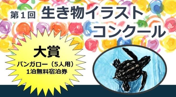 第1回生き物イラストコンクール本日締め切り!