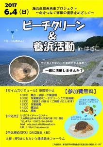 ビーチクリーン&養浜活動チラシ