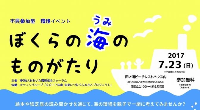 【募集開始】7月23日(日)11時~環境イベント「ぼくらの海のものがたり」