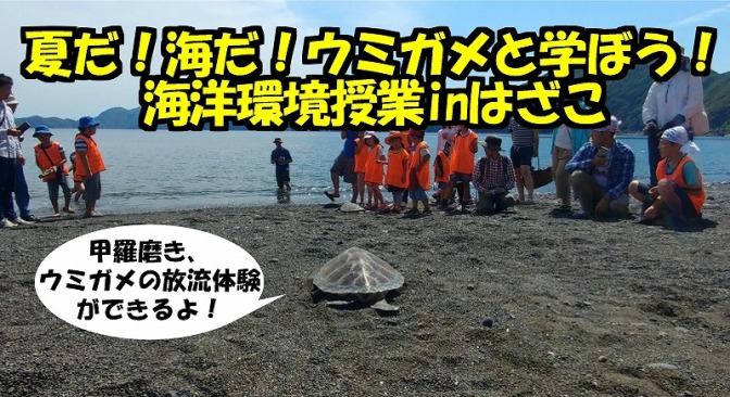 8月19日(土)イベント告知!!