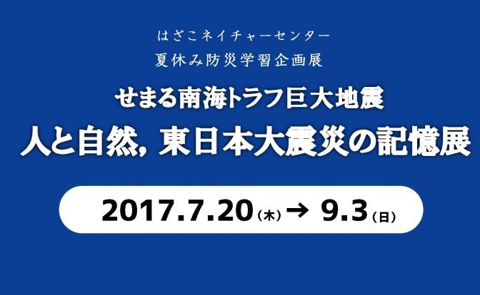 夏休み防災学習企画展 せまる南海トラフ巨大地震 人と自然,東日本大震災の記憶展