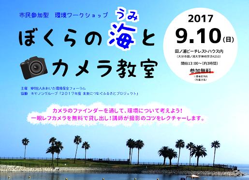 ぼくらの海とカメラ教室 キャノングループ助成イベント