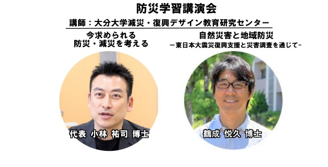 10月7日(土)防災学習講演会開催します!
