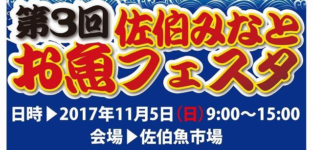 11月5日(日)「第3回佐伯みなとお魚フェスタ」に出場します!