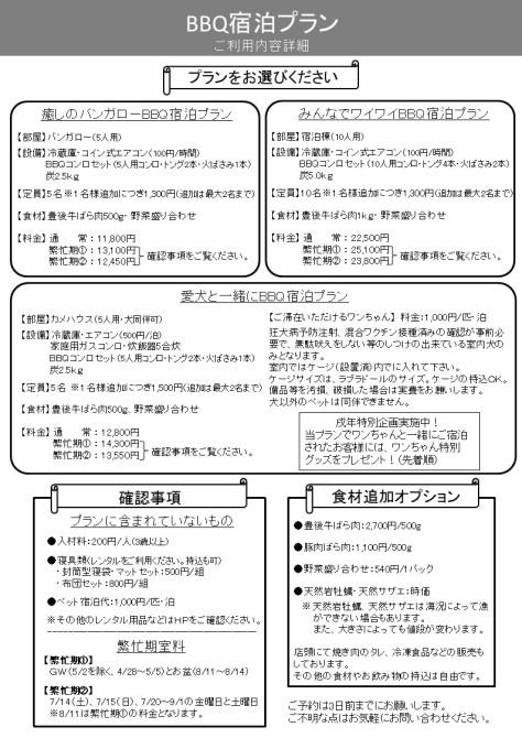 BBQ宿泊プランチラシ(裏面)