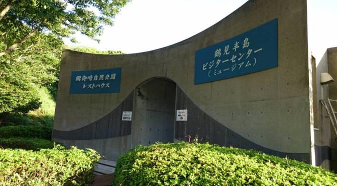 6月1日(土)OPEN!!鶴御崎自然公園レストハウス