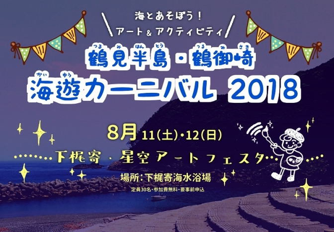 【参加募集中】8月11日~12日下梶寄・星空アートフェスタ