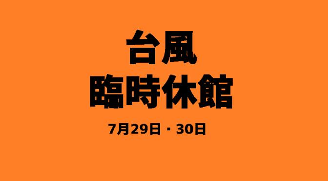 7月29日・30日臨時休館のお知らせ