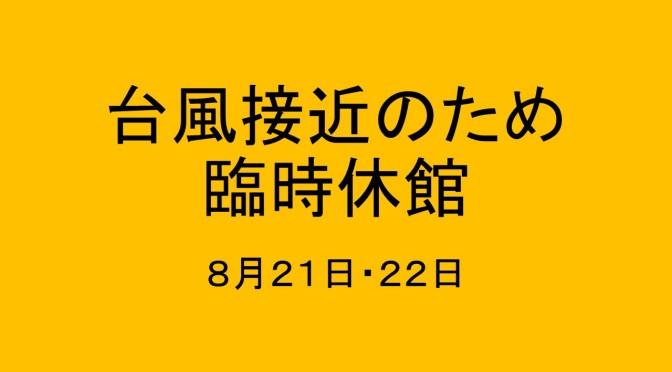 8月21日・22日臨時休館のお知らせ