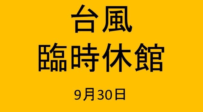 9月30日台風臨時休館