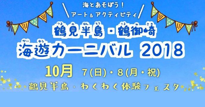 10月7日~8日・秋の体験イベント!