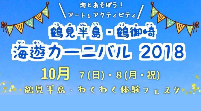 10月8日(月・祝)鶴見半島・わくわく体験フェスタ「ドローン空中調査隊」