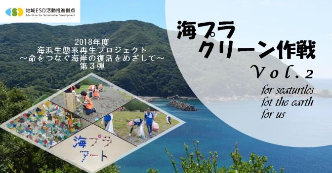 【海を大切に思う皆様へ】海プラクリーン作戦Vol.2
