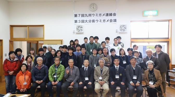 第7回九州ウミガメ連絡会・第3回大分県ウミガメ会議は終了しました
