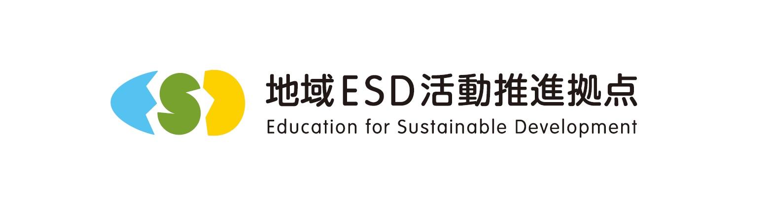 地域ESD活動推進拠点
