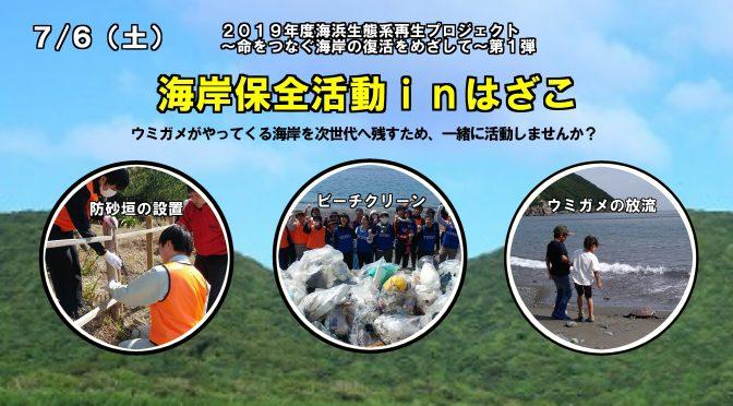 7月6日 海岸保全のイベント開催