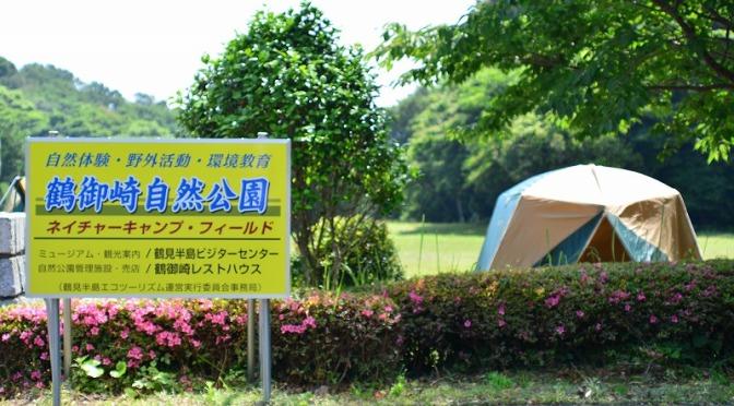 九州最東端のキャンプ場、近日OPEN!