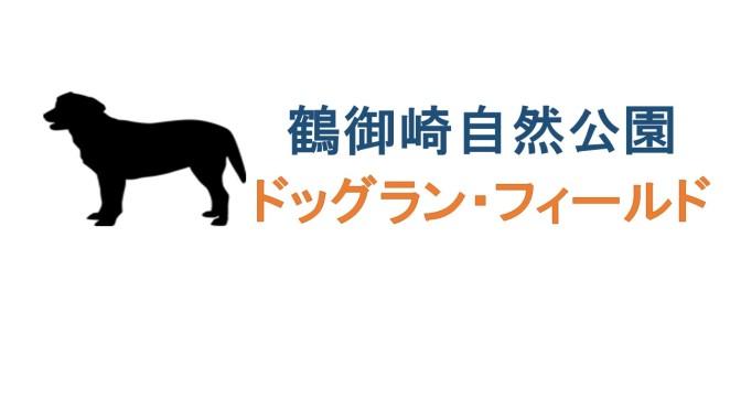 【7月1日~】鶴御崎自然公園ドッグラン