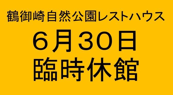 【鶴御崎レストハウス】雨天のため臨時休館