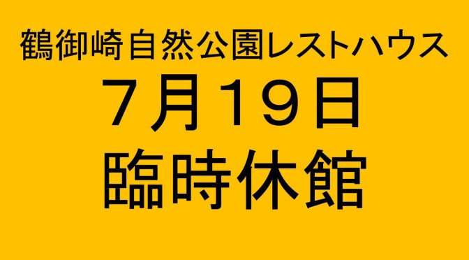 【臨時休館】鶴御崎自然公園レストハウス