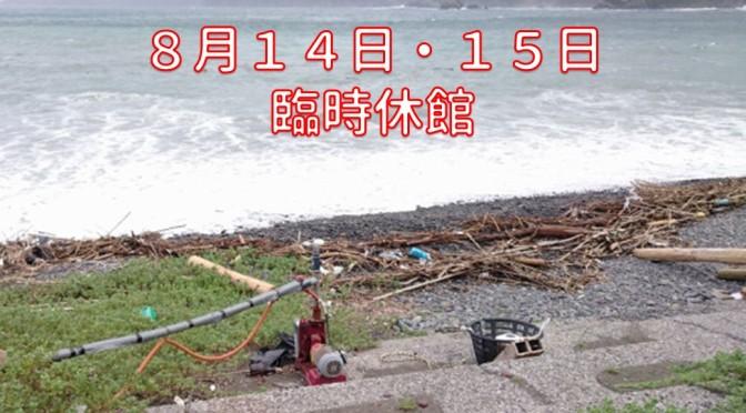 台風10号接近に伴う臨時休館のお知らせ