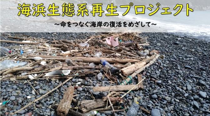 【参加者募集】海浜生態系再生プロジェクト~命をつなぐ海岸の復活をめざして~